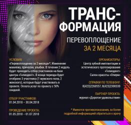 """Проект """"Трансформация"""""""